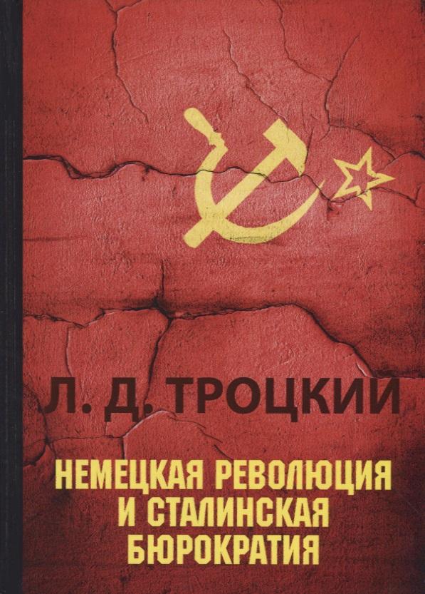 Троцкий Л. Немецкая революция и сталинская бюрократия троцкий л наша первая революция часть ii