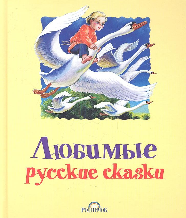 Губанова Г. (худ.) Любимые русские сказки