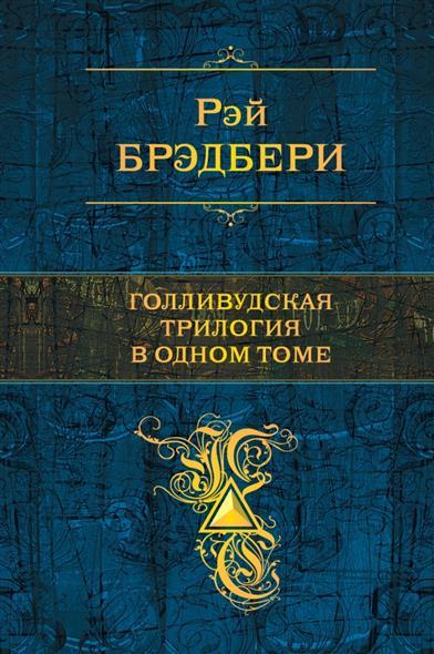 Брэдбери Р. Голливудская трилогия в одном томе книги эксмо люди воздуха трилогия в одном томе