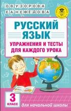 Русский язык. 3 класс. Упражнения и тесты для каждого урока