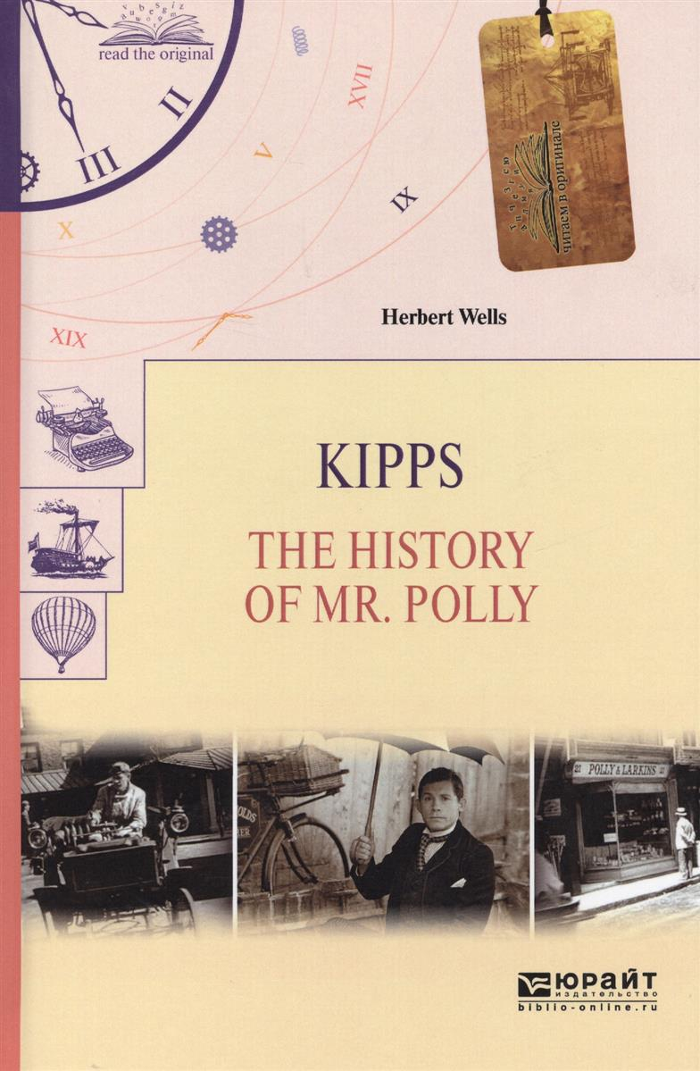 Wells H. Kipps. The history of Mr. Polly = Киппс. История мистера Полли herbert george wells the war of the worlds
