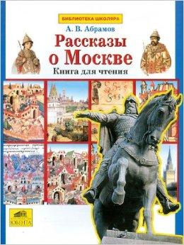 Рассказы о Москве Книга для чтения