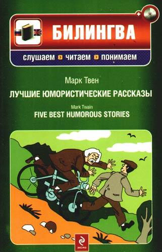 Твен М. Лучшие юмористические рассказы ISBN: 9785699270811 лучшие юмористические рассказы