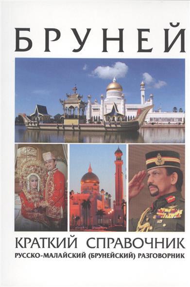 Бруней. Краткий справочник. Русско-малайский (брунейский) разговорник