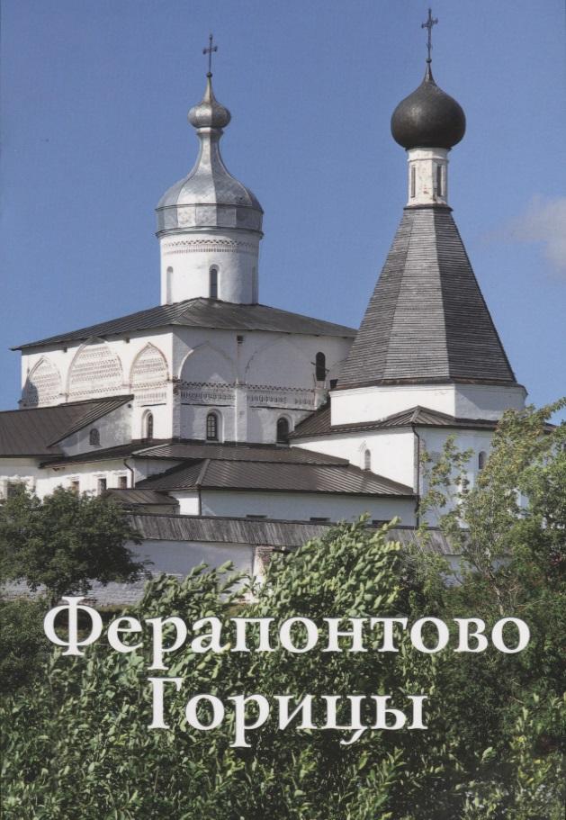 Смирнов И. Ферапонтово. Горицы. Путеводитель ISBN: 9785905904578