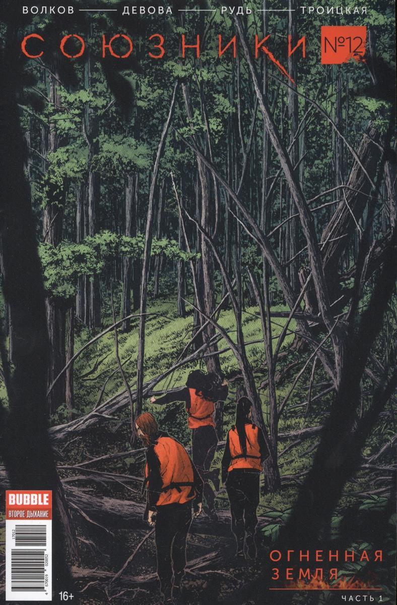 Союзники. №12. Огненная земля. Часть 1