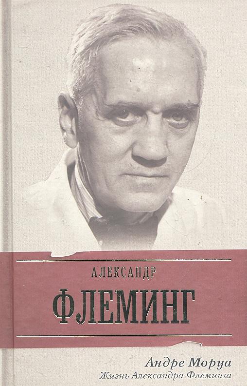 Моруа А. Жизнь Александра Флеминга моруа а толстопузы и долговязы