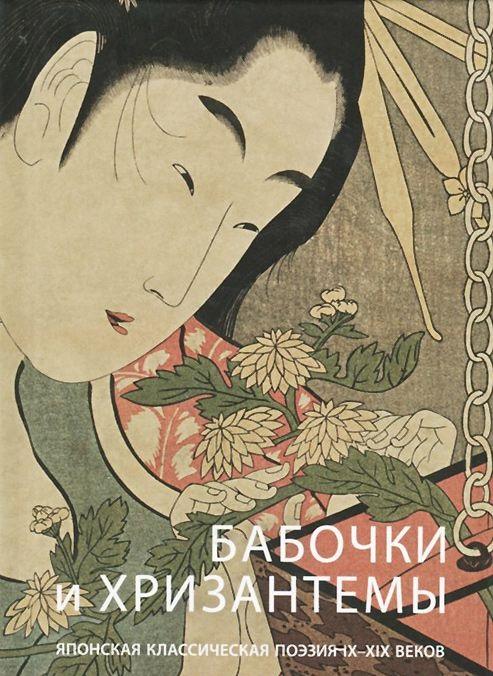 Бабочки и хризантемы. Японская классическая поэзия IX-XIX веков