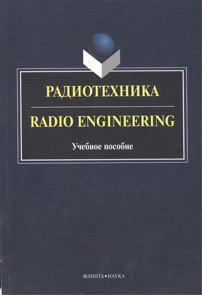 Радиотехника. Radio Engineering. Учебное пособие. 2-е издание, исправленное и дополненное