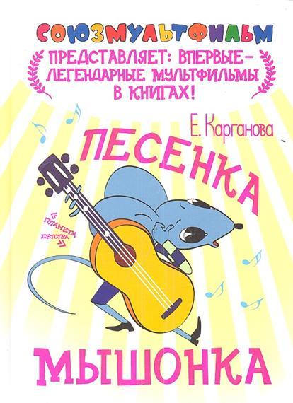 Карганова Е.: Песенка мышонка