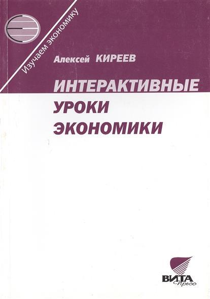 Книга Интерактивные уроки экономики. Пособие для учителя. 2-е издание. Киреев А.