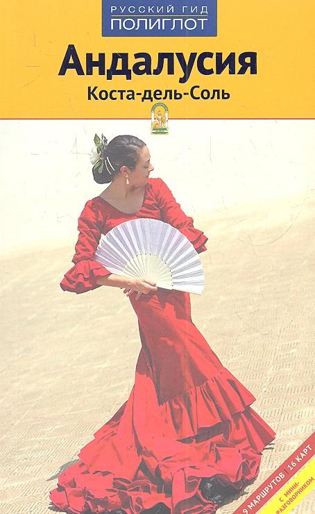 Азаль С. Путеводитель. Андалусия. Коста-дель-Соль plaza cavana 3 коста дель соль