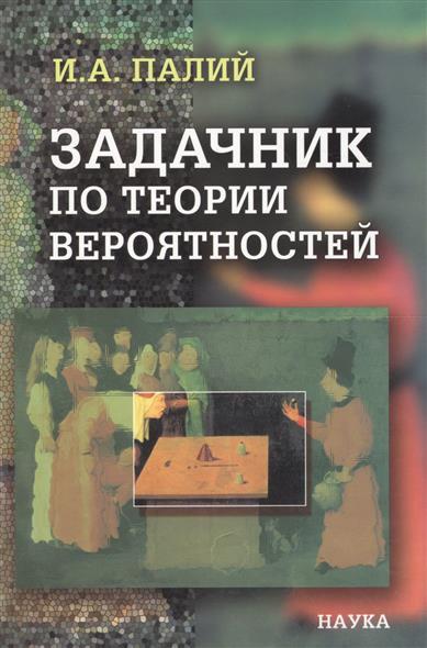 Палий И. Задачник по теории вероятностей сергей палий трезвяк