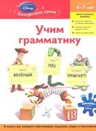 Учим грамматику