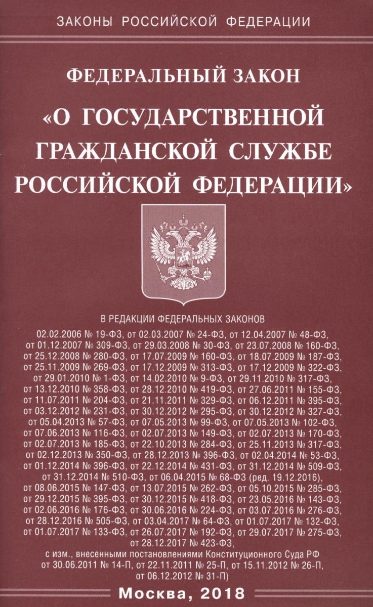"""Федеральный закон """"О государственной гражданской службе Российской Федерации"""" от Читай-город"""