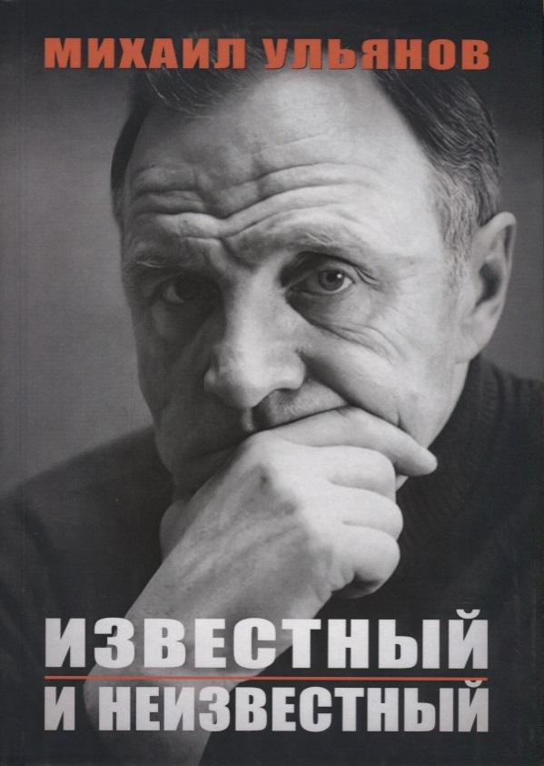 Ульянов М. Известный и неизвестный неизвестный цветок