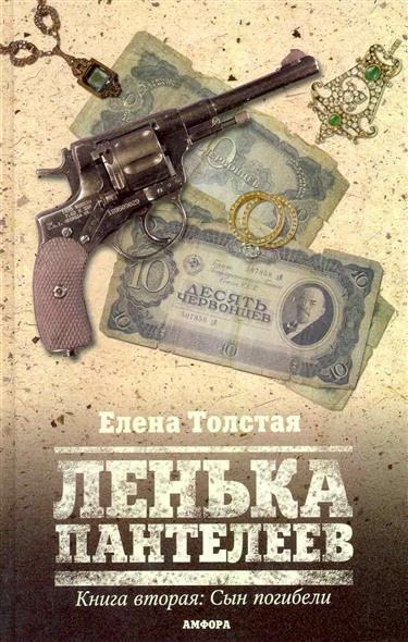 Толстая Е. Ленька Пантелеев Кн.2 Сын погибели фаворит кн 2 12
