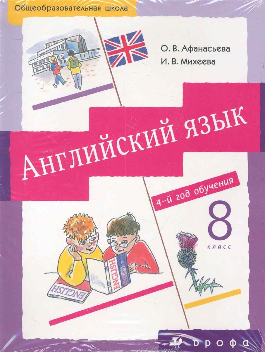 Афанасьева О. Английский язык 8 кл сандсмарк джоанна нем язык кду 8 кл