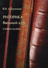 Аннушкин В. Риторика Вводный курс ISBN: 9785893499336 риторика