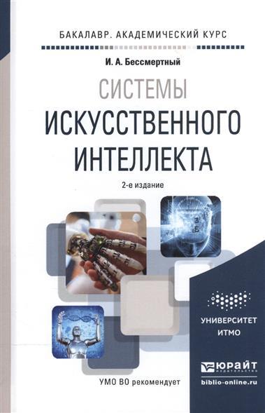 Системы искусственного интеллекта. Учебное пособие для академического бакалавриата