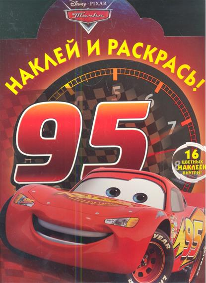 Наклей и раскрась! № НР 12130 Тачки cars cars moving in stereo the best of the cars 2 lp
