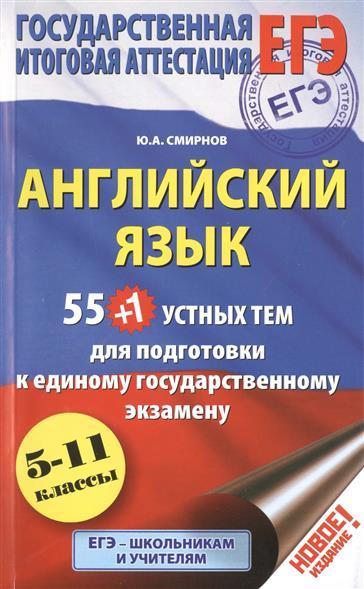Английский язык. 55 + 1 устных тем для подготовки к урокам в 5-11 классах, выпускным и вступительным экзаменам