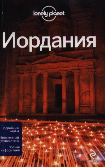 Окнинская В. (пер.) Иордания