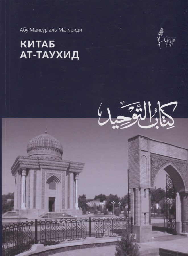 аль-Матуриди А. Китаб ат - таухид