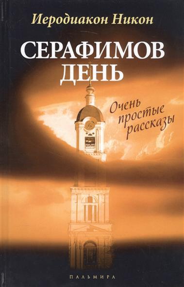 Муртазов Н. Серафимов день. Очень простые рассказы ISBN: 9785521004102