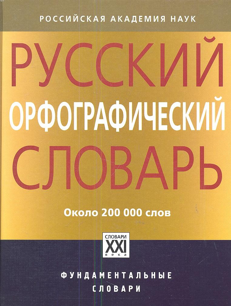 Лопатин В., Иванова О. (ред.) Русский орфографический словарь. Около 200 000 слов