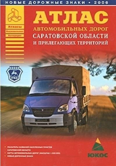 Атлас автомобильных дорог Саратовской области и прилегающих территорий (А5) (1см: 5км)