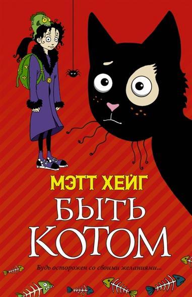 Быть котом, Хейг М., ISBN 9785170899487, 2015 , 978-5-1708-9948-7, 978-5-170-89948-7, 978-5-17-089948-7 - купить со скидкой