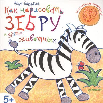 Берджин М. Как нарисовать зебру и других животных как нарисовать динозавра и других чудищ 5