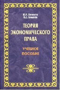 Теория экономического права Веленто