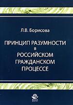 Принцип разумности в рос. гражданском процессе