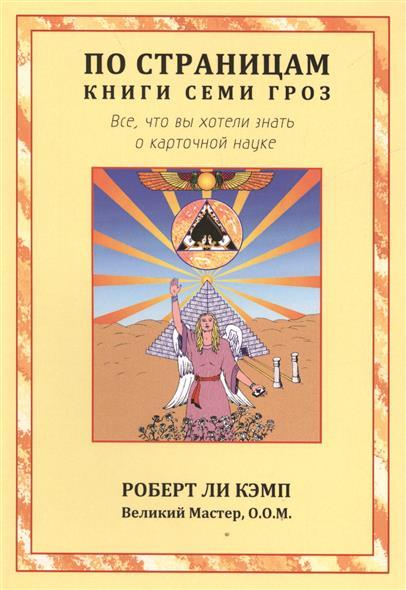 Кэмп Р. По страницам книги Семи Гроз. Все, что вы хотели знать о карточной науке по страницам книги семи гроз