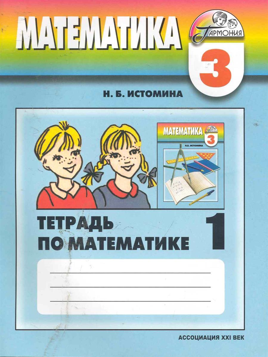 Истомина Н., Редько З. Математика 3 кл Р/т т.1/2тт