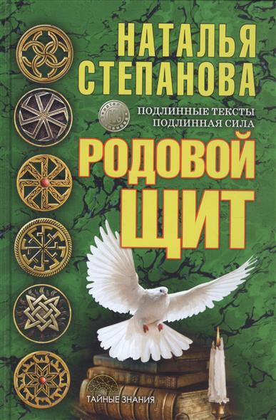 Степанова Н. Родовой щит