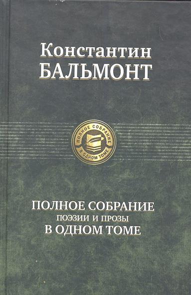 Бальмонт Полное собрание поэзии и прозы в одном томе