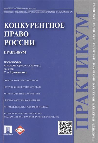 цены Пузыревский С. (ред.) Конкурентное право России. Практикум