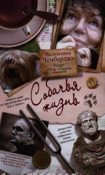 Чемберджи В. Собачья жизнь. Устар собачья мудрость