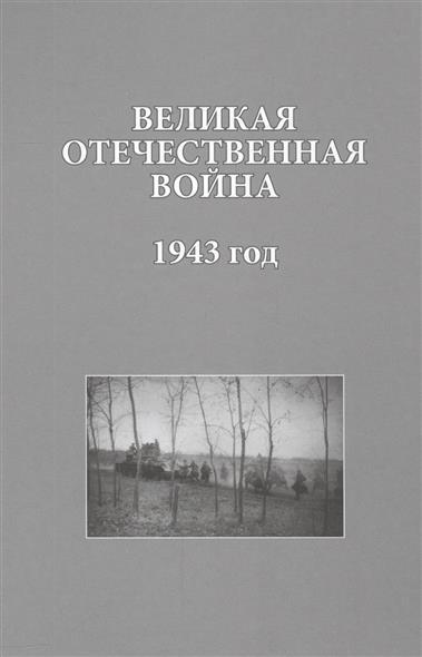 Христофоров В. (ред.) Великая Отечественная война. 1943 год