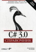 Албахари Дж. C# 3.0 Справочник ISBN: 9785977502450 роббинс дж html5 карманный справочник isbn 9785845919373