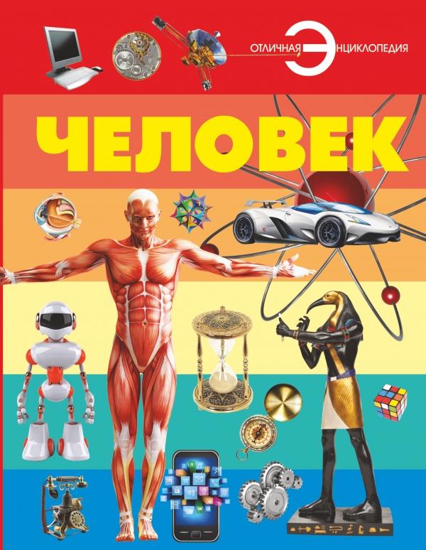Спектор А. Человек спектор а история россии