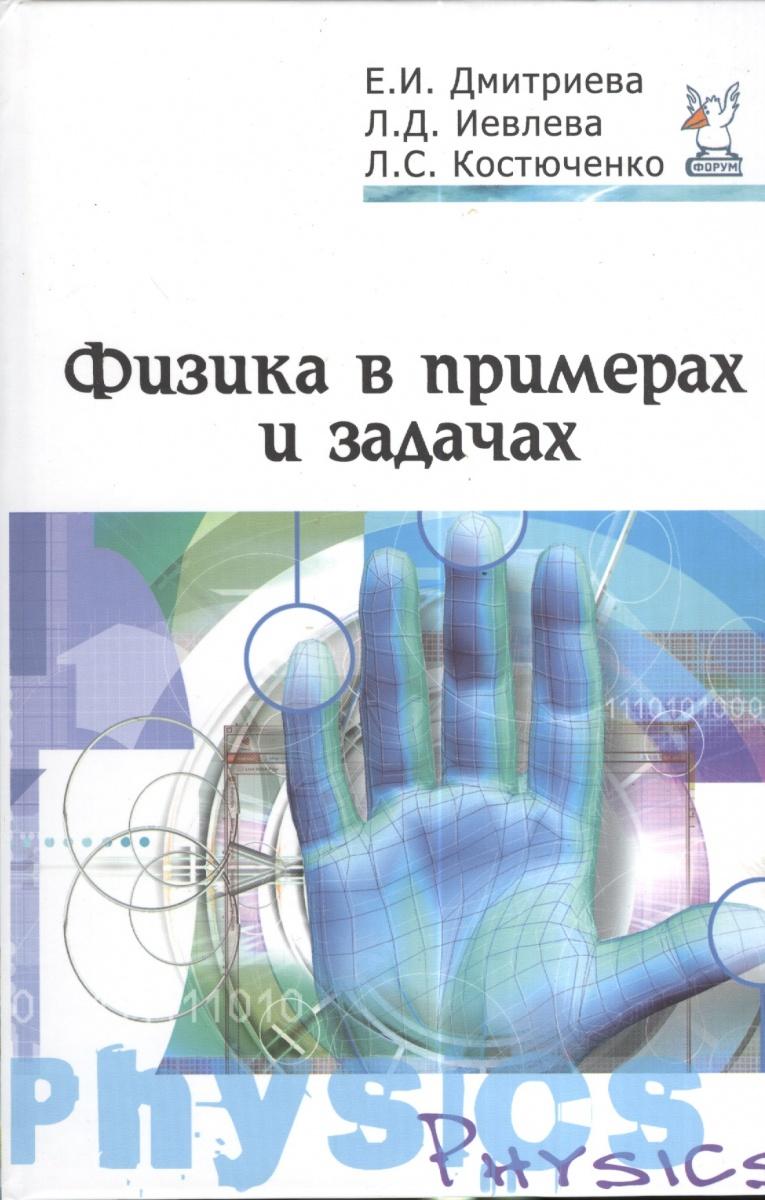 Ф и профессиональное образование дмитриева гдз начальное среднее физика