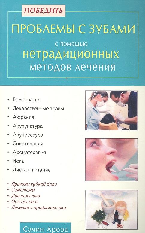 Арора С. Победить проблемы с зубами с помощью нетрадиц. методов лечения риту джайн победить диабет с помощью нетрадиционных методов лечения