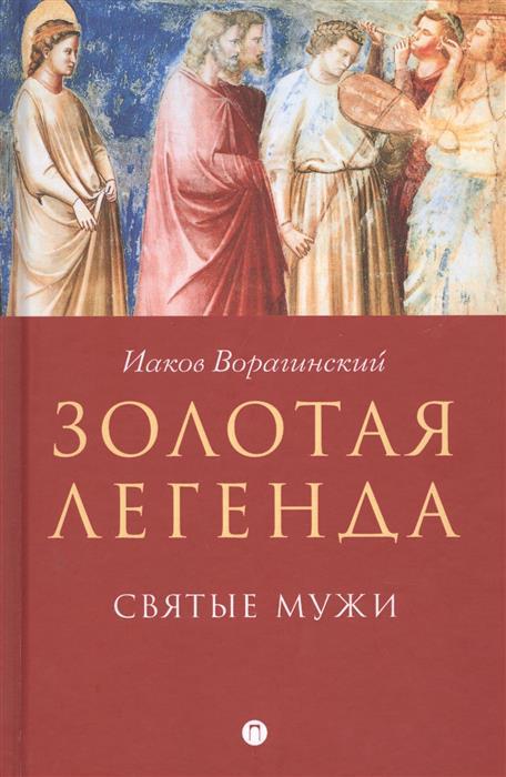 Ворагинский И. Золотая легенда. Святые мужи