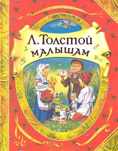 Толстой Л.: Малышам