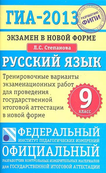 ГИА-2013. Экзамен в новой форме. Русский язык. 9 класс. Тренировочные варианты экзаменационных работ для проведения ГИА в новой форме
