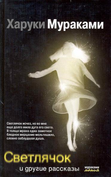 Светлячок и другие рассказы / (Мураками мания). Мураками Х. (Эксмо)